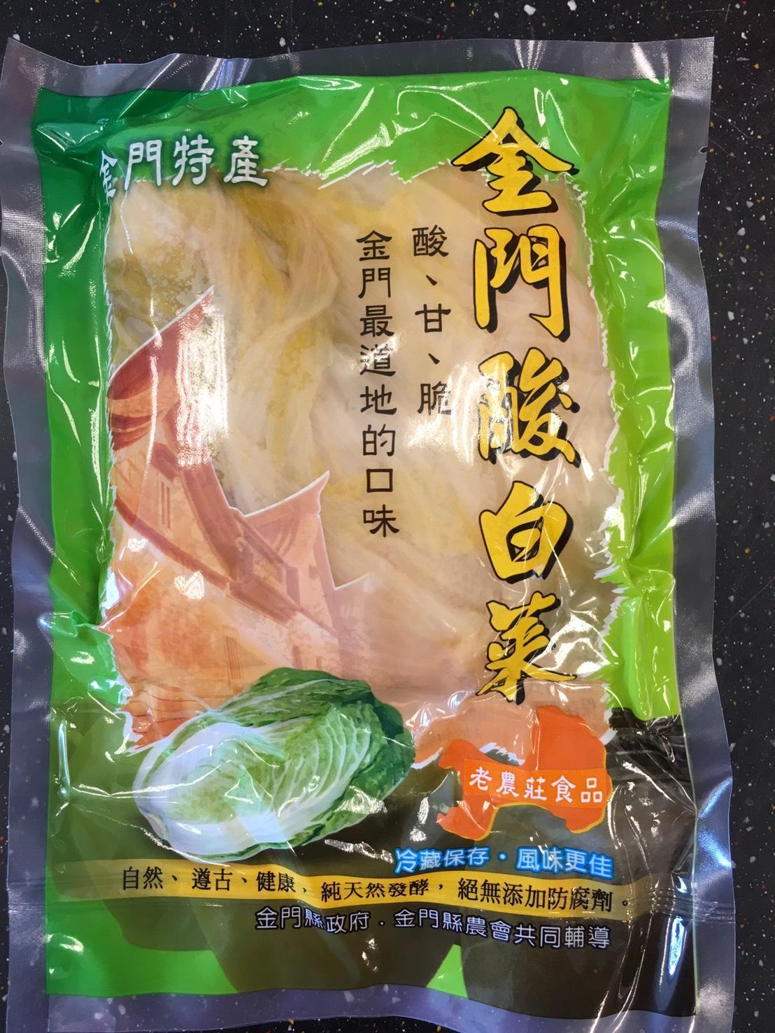 金門酸白菜