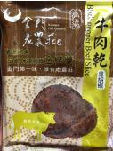金門老農莊牛肉乾(黑胡椒)